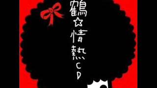 鶴 - 踊れないtoフィーバー
