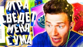 ФИФА СВЕДЕТ МЕНЯ С УМА !!! ✪ FIFA 18 UT - ДОНЫШКО ✪ [#31]