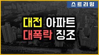 대전 아파트 - 대폭락 징조