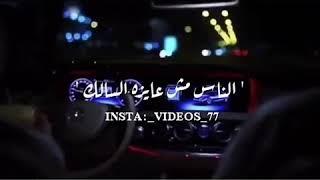 حالات واتس حسن شاكوش مهرجان خربانه انتي خربانه توزيع فيجو الدخلاوي