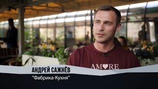 Акулы бизнеса. Сажнев Андрей в ресторане Иль Патио.