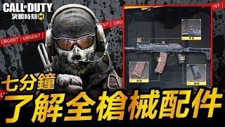 【決勝時刻M】全槍械配件完整介紹(穿甲彈/槍托/快瞄握把/加長槍管/雷射瞄準器/消音器/前握把/快速彈匣/擴容彈匣)  Call of Duty Mobile