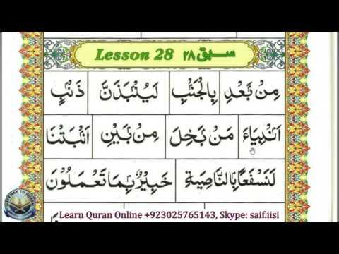 Learn to read Quran with Tajweed Qaida Lesson 28 Part 1 - Iqlaab