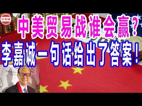 中美贸易战谁会赢?李嘉诚一句话给出了答案!