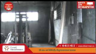 Аренда холодного склада |www.sklad-man.ru| холодный склад(, 2011-03-22T18:25:55.000Z)