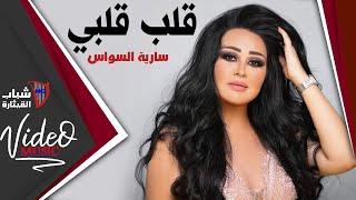 Saria El Sawas - Qalb Qalbi / سارية السواس - قلب قلبي