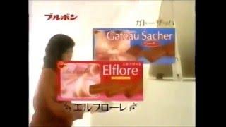 ブルボン エルフローレ&ガトーザッハ / ランスレーヌ CM 1996 品田ゆい 検索動画 19