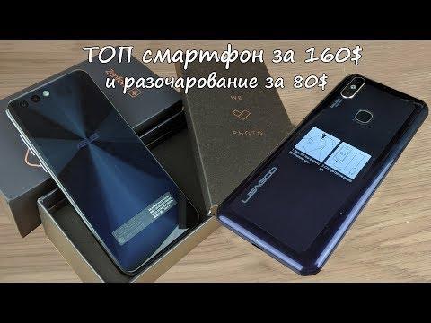 Лучший смартфон за 160$ и небольшой самообман за 80$
