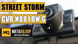 Street Storm CVR-N8810W-G обзор видеорегистратора