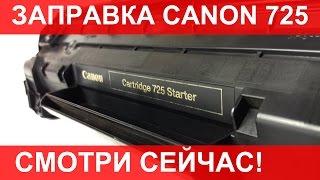 Canon 725 заправка. Canon lbp 6000 / 6020 / mf3010