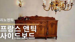 리노앤틱_프랑스 오리지날 앤틱가구 장식장_ 앤틱 인테리…