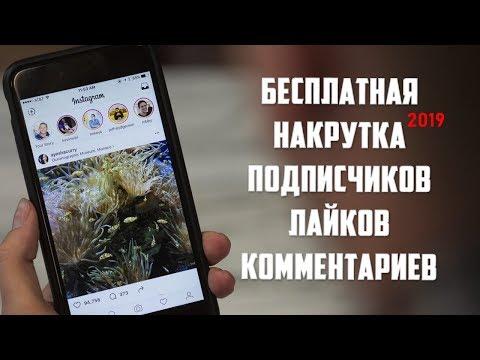 Накрутка подписчиков ИНСТАГРАМ 2019 НАКРУТКА ЛАЙКОВ, НАКРУТКА КОММЕНТАРИЕВ