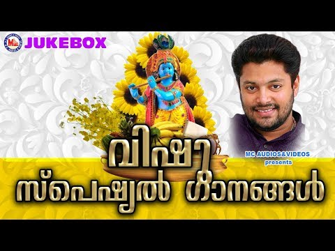 വിഷുഗാനങ്ങള്‍ | Vishu Songs | Hindu Devotional Songs Malayalam | Sreekrishna Songs