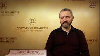 Сергей Данилов. Кем был Сталин
