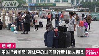 中国、労働節連休中の国内旅行者が1億人超える(20/05/05)