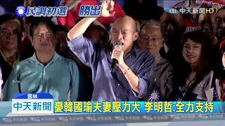 20190715中天新聞 雲林女婿角逐總統大位 娘家後頭厝挺到底
