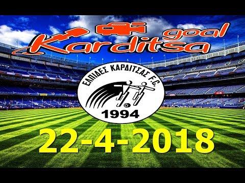 KARDITSA GOAL Δημήτρης Κουτσονάσιος  22-4-2018