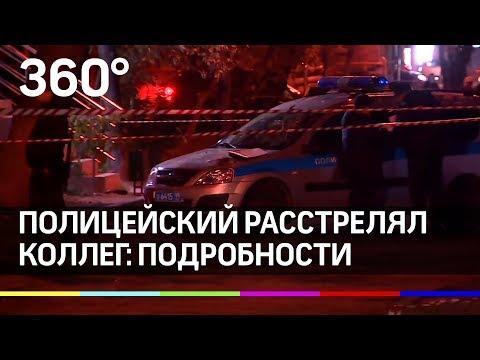Перестрелка в метро Рязанский проспект - полицейский расстрелял коллег в метро Москвы