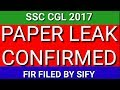 SSC CGL 2017 PAPER LEAK CONFIRMED - FIR FILED BY SIFY FOR 16 AUGUST 2017 3RD SHIFT