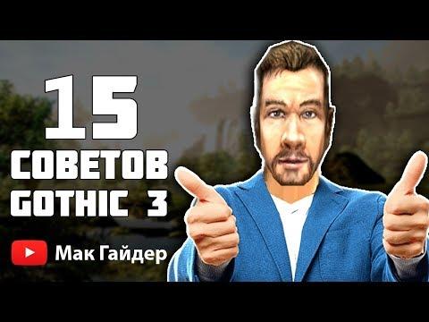 15 ГЛАВНЫХ советов по игре // GOTHIC 3