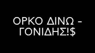 ΟΡΚΟ ΔΙΝΩ