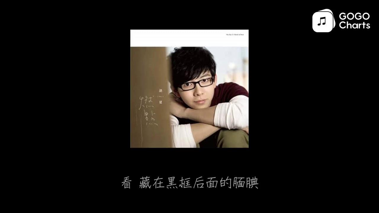 胡夏 - 當你聽我說 (動態歌詞) - YouTube