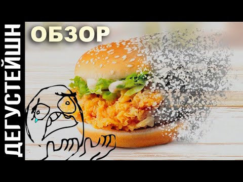 ● 10 ИСЧЕЗНУВШИХ БЛЮД ИЗ KFC! Вернут ли их?