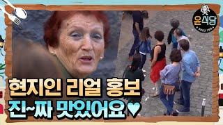 YOUN′S KITCHEN 윤식당 비빔밥은 동네방네 소문 내고픈 맛♥ 180316 EP.10
