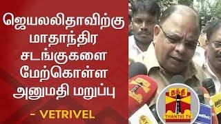 Permission denied to perform Rituals for Jayalalithaa - Vetrivel | FULL PRESS MEET