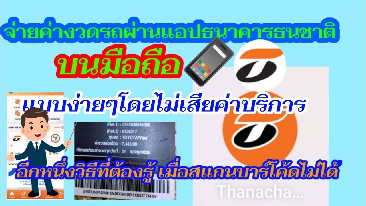 วิธีจ่ายค่างวดรถผ่านแอปธนาคารธนชาตแบบไม่ต้องสแกนบารโค๊ดวิธีนี้ง่ายมาก#จ่ายงวดรถผ่านแอป