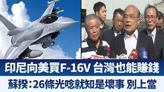 印尼向美買F-16V 台灣也能賺|蘇揆:26條光唸就知是壞事 別上當|午間新聞【2019年11月5日】|新唐人亞太電視