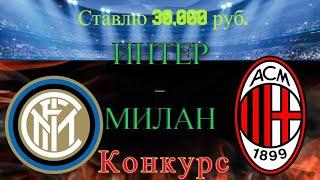 Интер Милан Прогноз на футбол Италия Кубок 26 01 2021