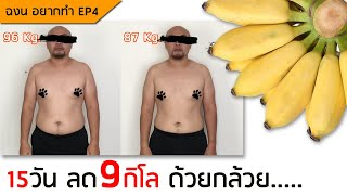 ลดความอ้วน 9 กิโล ใน15วัน ด้วยกล้วยน้ำว้า ไม่ใช้ยาไม่ออกกำลังกาย ไม่ได้มาขายของ   ฉงน อยากทำ EP4
