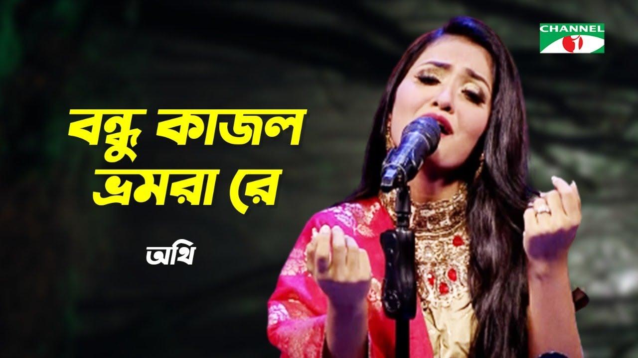 Bondhu Kajol Bromora Re | বন্ধু কাজল ভ্রমরা রে | Authi | Polly Geeti | Channel i TV