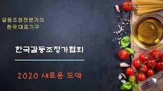 한국갈등조정가협회 2020 새로운 도약