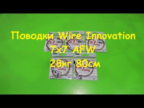 Распаковка посылки от интернет магазина Spinningline Поводки Wire Innovation 7х7 AFW 28кг 80см
