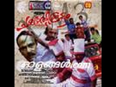 changathikoottam movie
