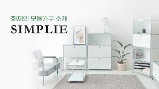 화제의 모듈 가구 소개 마켓비 SIMPLIE 시리즈 module furniture, home, interior