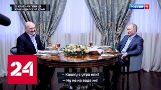 Важно! Скандальные заявления Лукашенко прокомментировал Песков // Москва. Кремль. Путин от 09.02.20
