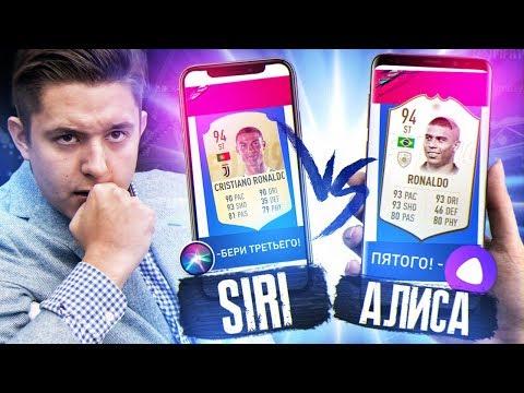 КТО КРУЧЕ? Алиса vs. SIRI - FIFA 19 FUT DRAFT thumbnail