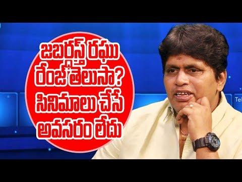 Comedian Raghu Karumanchi about his Highest Financial Status | Telugu Popular TV