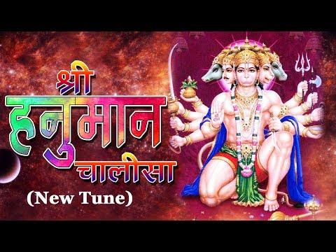 New Tune Shri Hanuman Chalisa | Babo Mero...