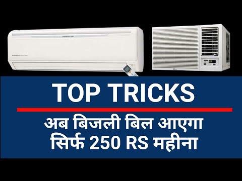 How to reduce AC Electricity bill  | AC ka Bill kaise kam kare | Save AC Bill