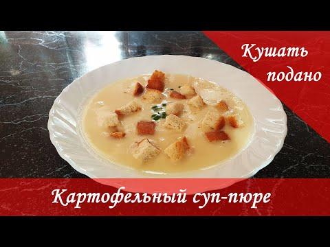 Нежный Картофельный Суп-Пюре