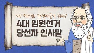 [부산대병원노동조합] 4대 임원선거 당선인사