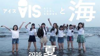 AIS(アイス)と海 2016 夏。 その様子をお届けします。 AIS(アイス)...