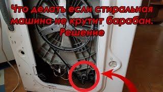видео Как отремонтировать стиральную машинку