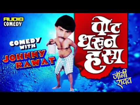Pot Dharun Hasa -Comedy With Johny Rawat -Aagri Jalwa - Full Comedy