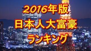2016年版「日本人大富豪ランキング」 トップはあの世界的企業の経営者