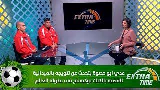 عدي ابو حصوة يتحدث عن تتويجه بالميدالية الفضية بالكيك بوكيسنج في بطولة العالم